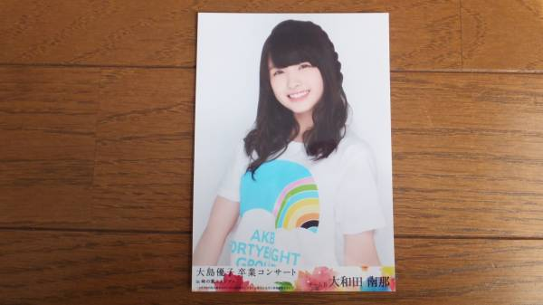 AKB48 大和田南那 大島優子卒業コンサート DVD shop特典 生写真 ライブ・総選挙グッズの画像