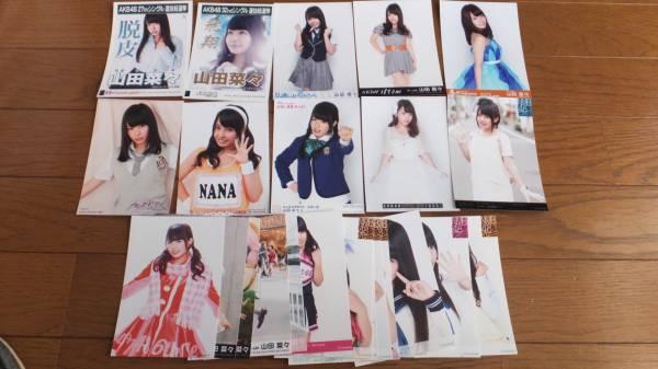 元NMB48 山田菜々 生写真23枚 まとめ売り