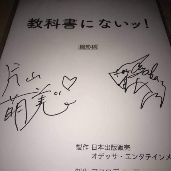 片山萌美&森川彩香 直筆サイン入り 「教科書にないッ!」台本(撮影稿)
