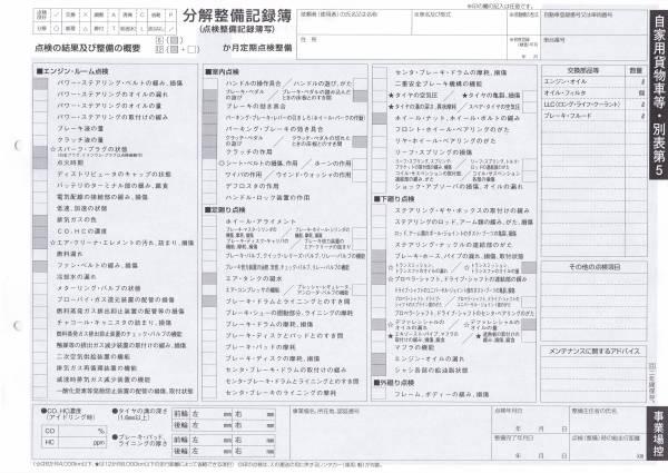 12ヵ月 6ヶ月 自動車点検整備記録簿 分解整備記録簿 1年 点検記録簿 車検 自家用貨物車用