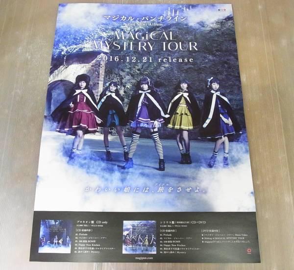未使用★マジカル・パンチライン MAGICAL MYSTERY TOUR★告知ポスター