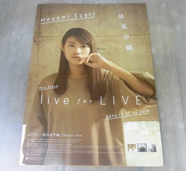 未使用★早見沙織 Live for LIVE★告知ポスター