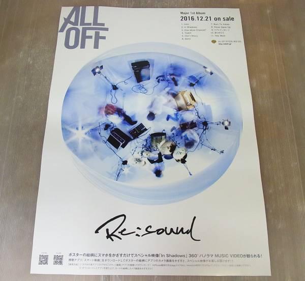 未使用★ALL OFF / Re:sound★告知ポスター