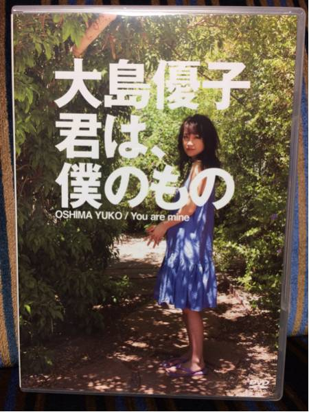 中古 DVD 大島優子