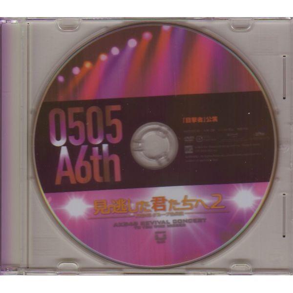 DVD 見逃した君たちへ2 A6 目撃者 AKB48 指原莉乃 前田敦子
