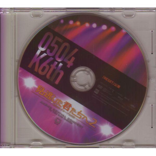 DVD 見逃した君たちへ2 K6 RESET AKB48 大島優子