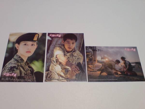TSUTAYA きらきらキャンペーン 太陽の末裔 フォトカード 3種セット B キム・ジウォン ソン・ジュンギ ソン・ヘギョ