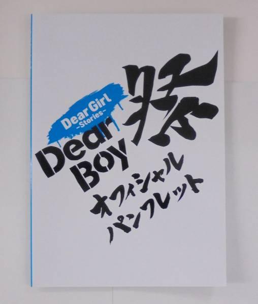 Dear Girl ~Stories~ Dear Boy祭 オフィシャルパンフレット DGS 小野大輔 神谷浩史