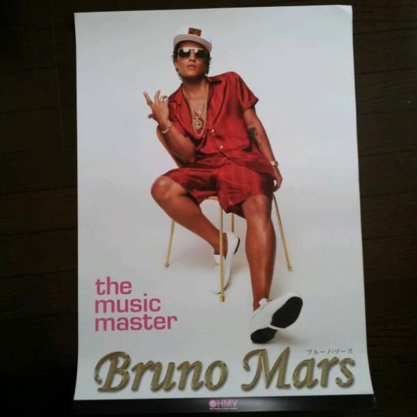 ブルーノ・マーズ bruno mars 24K MAGIC B2サイズ HMV 購入特典 ポスター 新品 保存状態良