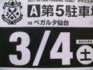 3/4(土)ジュビロ磐田対ベガルタ仙台 A第5駐車場 駐車券