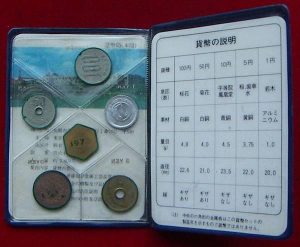【ミントセット】昭和53年 1978年【300円即決】_画像2