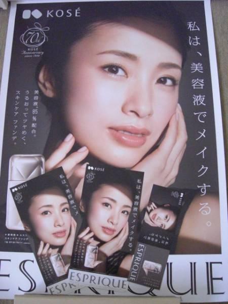 上戸彩☆kose貴重な非売品特大サイズポスター4点セット!