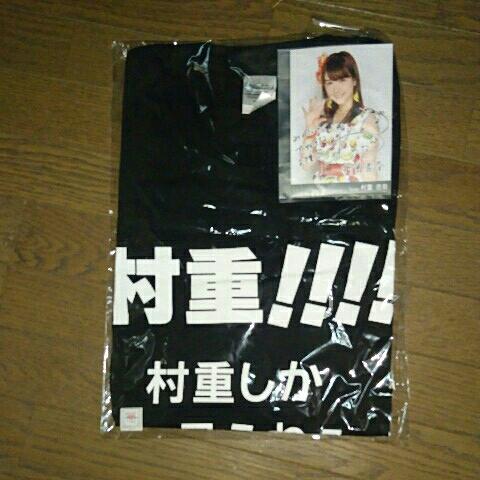HKT48 村重杏奈 2015生誕記念Tシャツ(生写真付・未開封) ライブグッズの画像