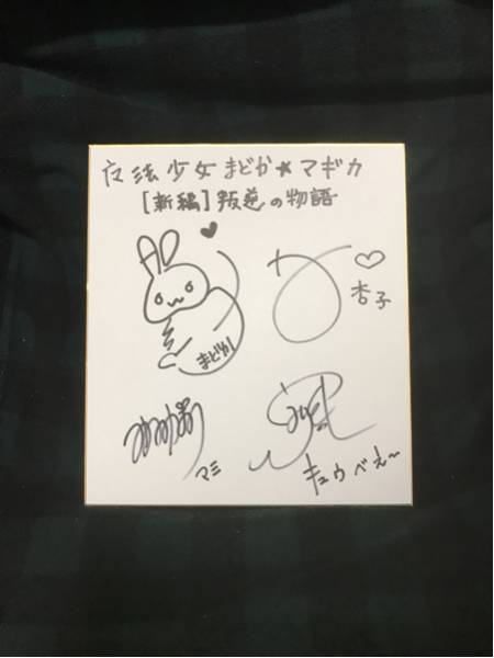 まどか☆マドカ◆声優◆悠木碧◆劇場版◆直筆サイン色紙