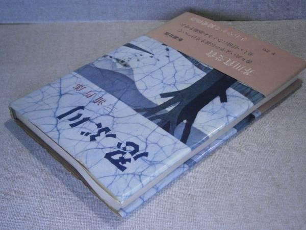 ☆芥川賞;『忍ぶ川』三浦哲郎;新潮社;昭和36年:初版:帯付 _画像2