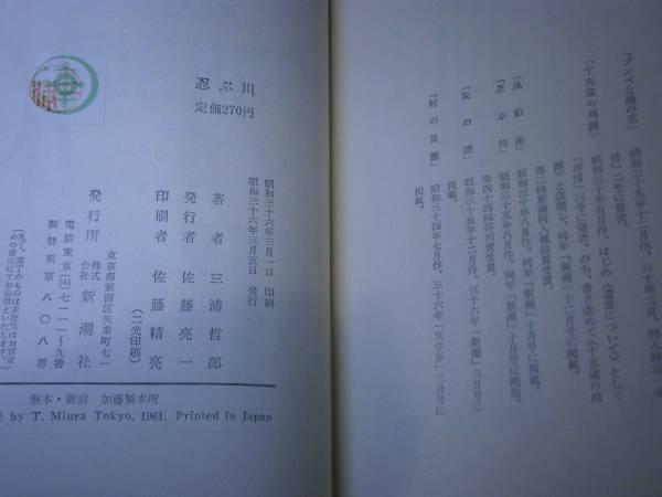☆芥川賞;『忍ぶ川』三浦哲郎;新潮社;昭和36年:初版:帯付 _画像3