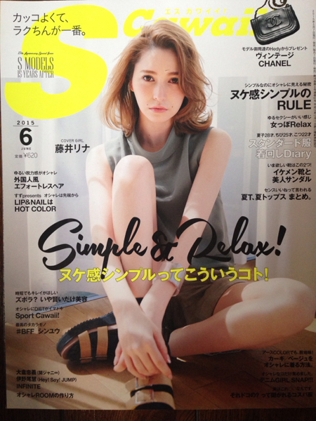 S Cawaii 2015 6月号 伊野尾 切り抜き入手困難 Hey!Say!JUMP!