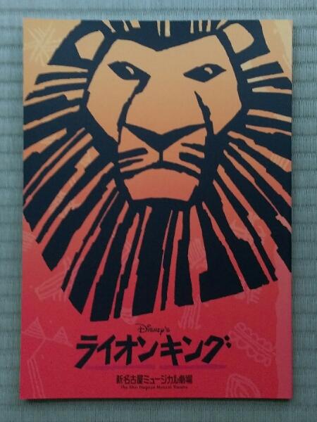 ☆劇団四季☆ライオンキング☆パンフレット☆送料164円☆