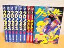 長谷川裕一『クロノアイズ』全6巻+『クロノアイズグランサー』全3巻(完結)・マガジンZKC 絶版