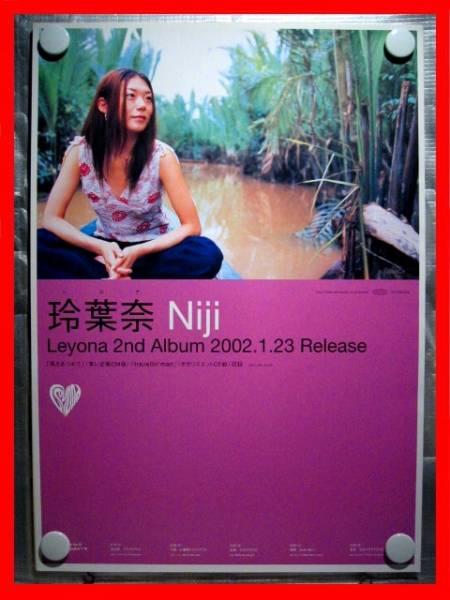 玲葉奈(Leyona)Niji【未使用品】B2告知ポスター(非売品)