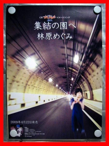 林原めぐみ/集結の園へ【未使用品】B2告知ポスター(非売品)