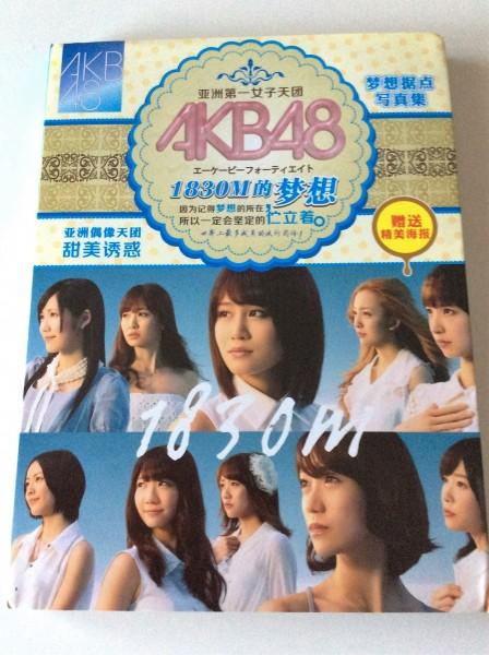 レア!AKB48 写真集・DVDセット中国限定日本未発売