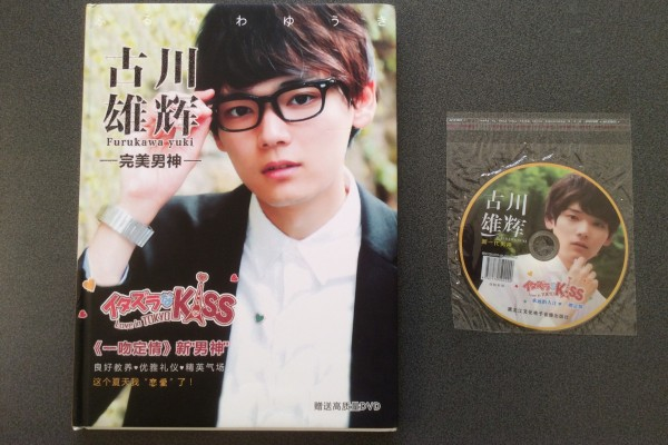古川雄輝 写真集 DVD付き グッズの画像