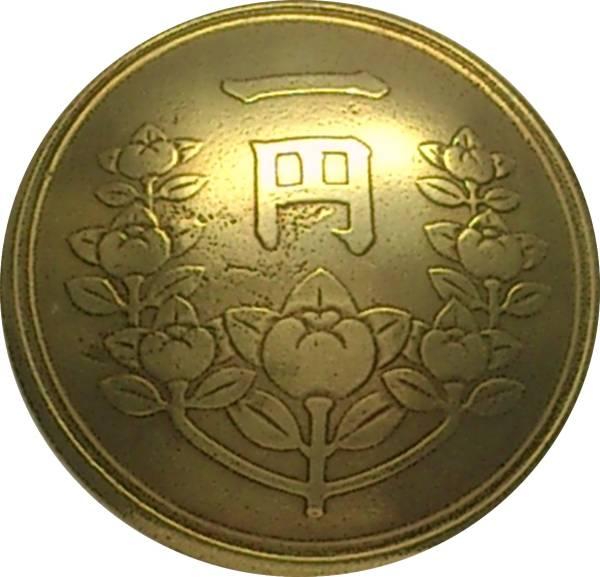 アウトレット コンチョ 古銭 橘1円 黄銅貨 ネジ式 1個_画像1