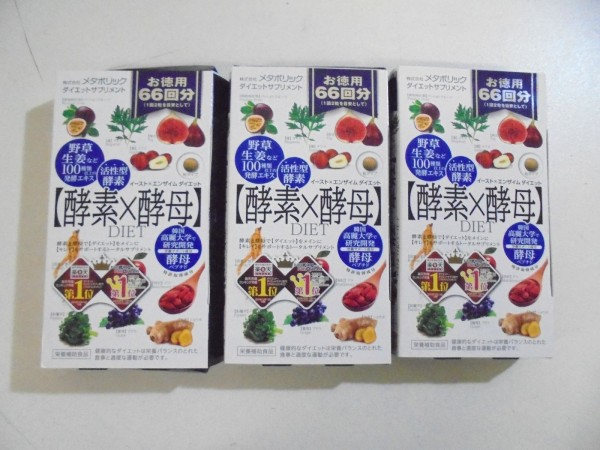 【酵素×酵母】 徳用 66回分 3箱セット