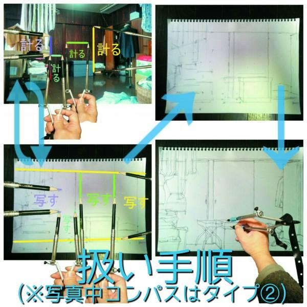 写生用コンパス タイプ③ YouTubeにご説明動画あり 意匠登録済 絵やスケッチを描く時に使用 色番号24番 他色あり他タイプあり。_画像2