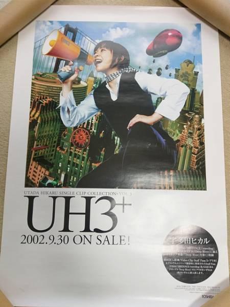 宇多田ヒカル UH3+ SINGLE CLIP COLLECTION 告知ポスター
