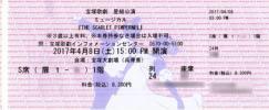 4月8日(土)宝塚大劇場 星組 THE SCARLET PIMPERNEL(スカーレット・ピンパーネル)15:00 1階S席24列1枚