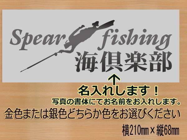 ●名入れします 魚突き スピアフィッシング  spearfishingデザインステッカー ◇金色または銀色どちらか選べる 630_「海倶楽部」の部分に名前をお入れします。