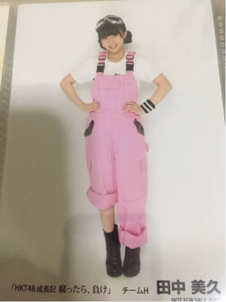 HKT48 成長期 腐ったら、負け 田中美久 ライブグッズの画像