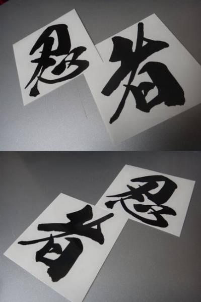 「【忍者】毛筆書体ステッカー縦書き【大サイズ170mm】 kawasaki乗りに!」の画像2