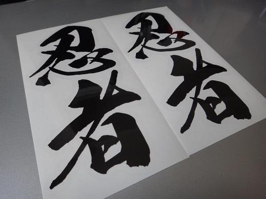 「【忍者】毛筆書体ステッカー縦書き【大サイズ170mm】 kawasaki乗りに!」の画像1