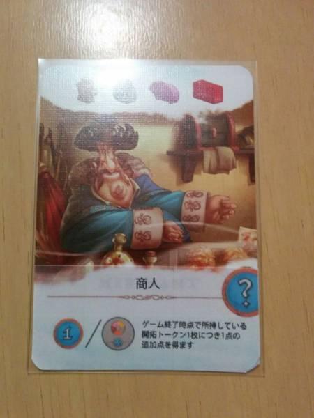 ■中古品《ボードゲーム》VIA NEBULA ヴィア ネビュラ 日本語訳付■_画像3