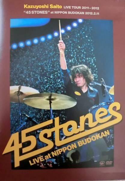 斉藤和義 45Stones at NIPPON BUDOKAN 2012.2.11 ライブグッズの画像