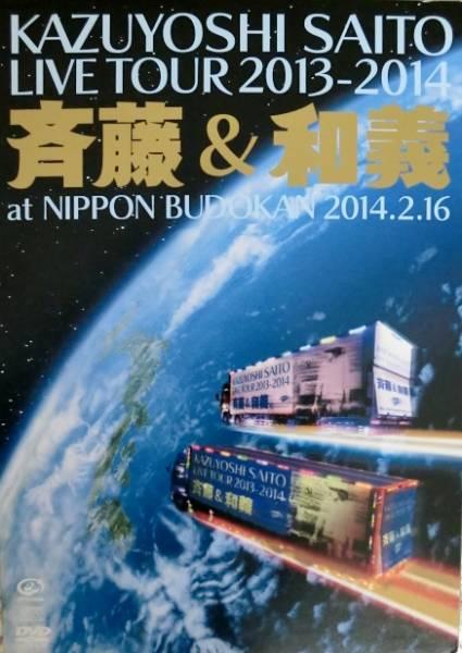 斉藤和義 KAZUYOSHI SAITO LIVE TOUR 2013-2014 (初回限定盤) ライブグッズの画像