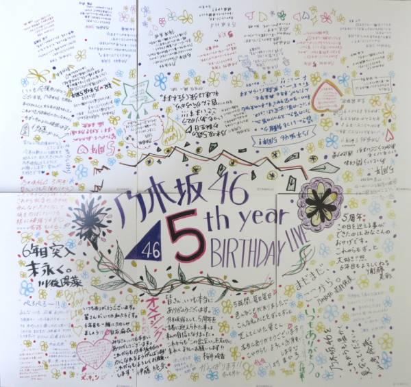乃木坂46●全メンバー手書きポストカード 6枚コンプ●5th YEAR BIRTHDAY LIVE 2/21会場限定