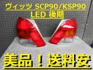 良品!送料安 ヴィッツ SCP90 KSP90 後期 純正 LED テール左右 SET 52-187 ♪P