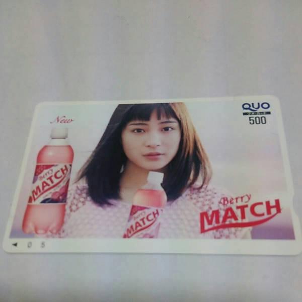 広瀬すず Berry MATCH 未使用クオカード500。 グッズの画像