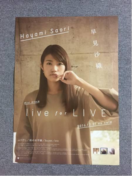 早見沙織 live for LIVE ポスター 雪ノ下雪乃 新垣あやせ ポスター