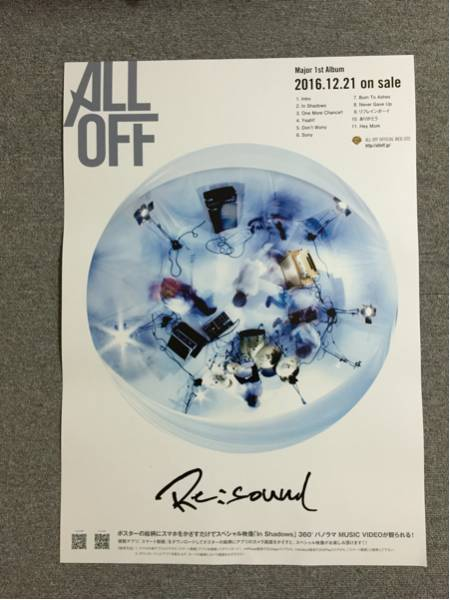ALL OFF / Re:sound ポスター