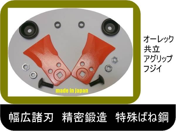 ●80B●2組●わいど 精密鍛造 乗用草刈機替刃 日本製 オーレック 共立 アグリップ フジイ  アイウッド 最強乗用モア _画像1