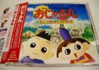 CD劇団飛行船 マスクプレイミュージカル おじゃる丸
