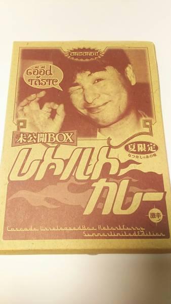 【CASCADE】レトルトカレー みんなお願い箱返すから!!