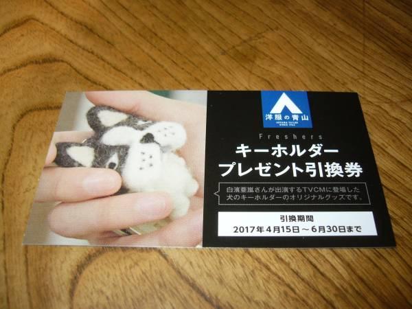 白濱亜嵐 洋服の青山 犬のキーホルダー 引換券 ライブグッズの画像