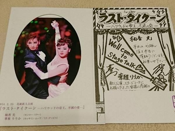 宝塚・新人公演ステージトーク・カード・柚香光
