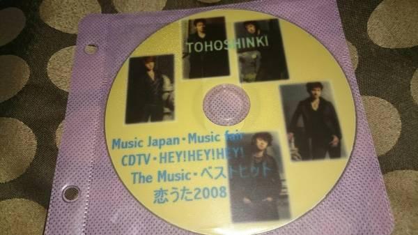 東方神起 日本番組 2008年 DVD2枚セット 2 ライブグッズの画像